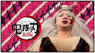 TVアニメ【鬼滅の刃】遊郭編 82話人間と鬼(その3)
