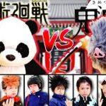 【鬼滅の刃】VS【呪術廻戦】どっちが勝つ?! 24時間  1日 生活 対決!Cosplay Jujutsu Kaisen and Demon Slayer ♥ -Bonitos TV- ♥
