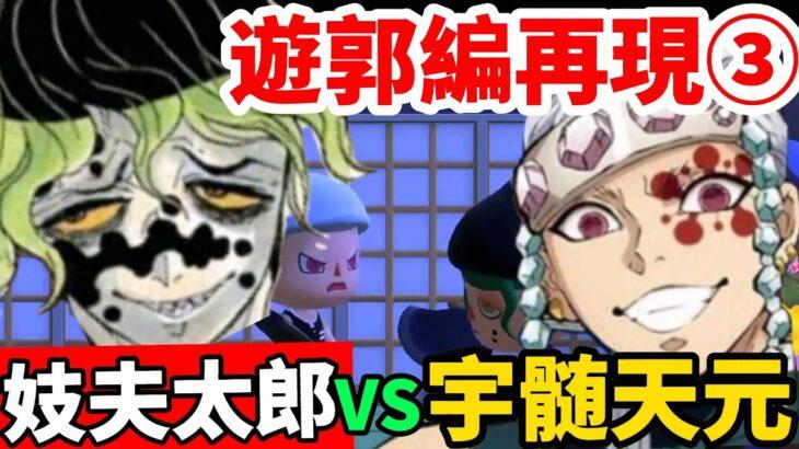 【あつ森】鬼滅の刃 宇髄天元VS妓夫太郎「遊郭編」再現してみた「アニメ2期」戦闘