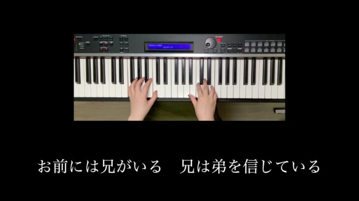 【鬼滅の刃】『炎』ピアノソロVer.『煉獄杏寿郎の夢の中へ~千寿郎との会話』OST Cover【声真似】