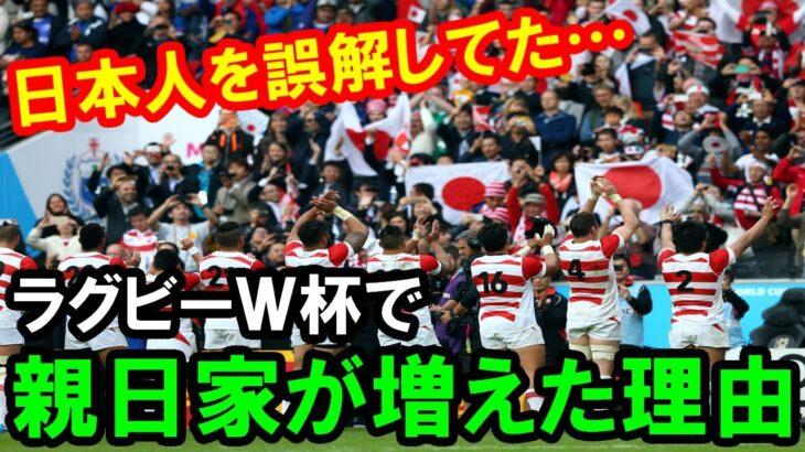 【海外の反応】感動!「日本人を誤解してた…」ラグビーW杯のため来日した外国人チームが目撃した日本人のおもてなしに涙…【鬼滅の刃アニメチャンネル】