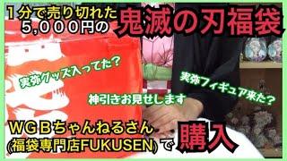 【鬼滅の刃】WGBちゃんねるさんの福袋専門店FUKUSENで購入した5,000円の福袋を開封!【開封動画】