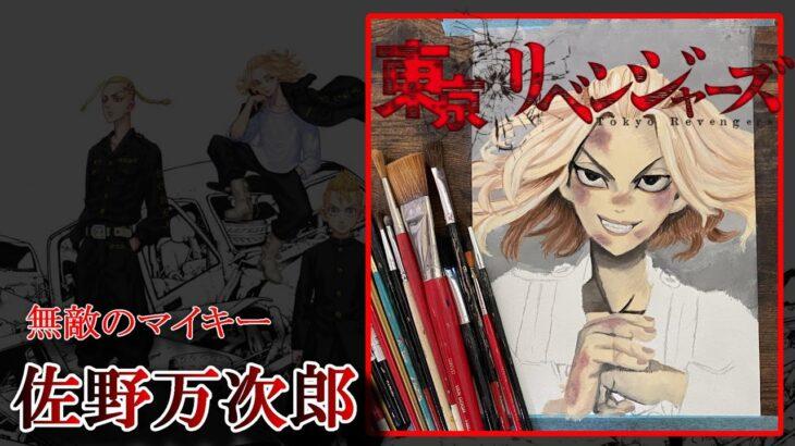 【東京リベンジャーズ】無敵のマイキー 佐野万次郎 イラスト アクリル絵の具で描いてみた。完成までの早送り drawing manjirou sano