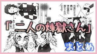 【鬼滅の刃 漫画】ご都合血鬼術で二人の煉獄さん♡【まとめ】 (作者:@mametsubuanko 様 許可済)