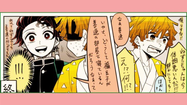 【鬼滅の刃漫画】鬼滅漫画まとめ part325