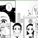 【鬼滅の刃漫画】鬼滅漫画まとめ part326