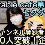 【鬼滅の刃】ufotable cafe第四期七夕クール当選!潜入!