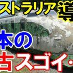 【海外の反応】大反響!日本の中古新幹線を導入する計画がオーストラリアでウワサの的に!「中古でこれはヤバイw」【鬼滅の刃アニメチャンネル】