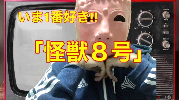 【漫画】怪獣8号。鬼滅の刃、呪術廻戦の次はこれ!?