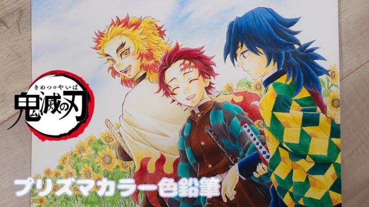 【鬼滅の刃】色鉛筆で竈門炭治郎、煉獄杏寿郎、富岡義勇を描いてみた。