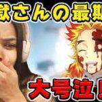 【鬼滅の刃】煉獄の母登場からずっと涙が止まらない!!!【海外の反応】