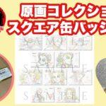 煉獄杏寿郎 原画コレクションスクエア缶バッジ 開封します!