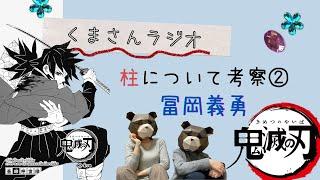 【オリジナルwebラジオ】『鬼滅の刃』キャラクター考察:柱編 冨岡義勇【柱について語ってみた】
