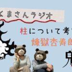 【オリジナルwebラジオ】『鬼滅の刃』キャラクター考察:柱編 煉獄杏寿郎【柱について語ってみた】