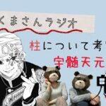 【オリジナルwebラジオ】『鬼滅の刃』キャラクター考察:柱編 宇髄天元【柱について語ってみた】