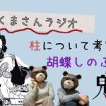 【オリジナルwebラジオ】『鬼滅の刃』キャラクター考察:柱編 胡蝶しのぶ【柱について語ってみた】
