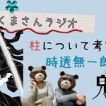 【オリジナルwebラジオ】『鬼滅の刃』キャラクター考察:柱編 時透無一郎【柱について語ってみた】