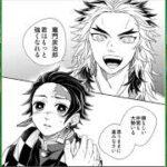 【鬼滅の刃漫画】愛の楽園 #03