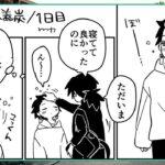 【鬼滅の刃漫画】愛の楽園 #05