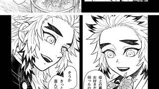 鬼滅の刃漫画_小さな物語 #108