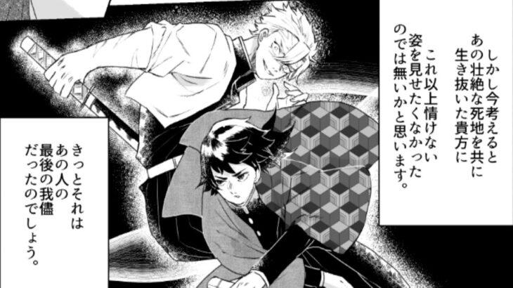 【鬼滅の刃漫画】小さな物語 #135