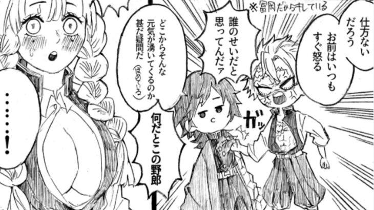 【鬼滅の刃漫画】小さな物語 #139