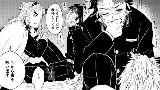 【鬼滅の刃漫画】「面白くて面白いサイドストーリー!」#144