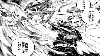 【鬼滅の刃漫画】「面白くて面白いサイドストーリー!」#149