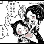 【鬼滅の刃漫画】永遠に一緒にいる [15]