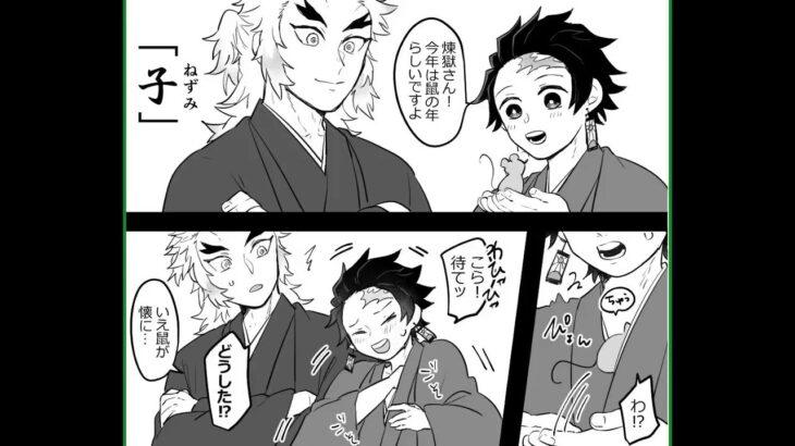 【鬼滅の刃漫画】愛の楽園 #15