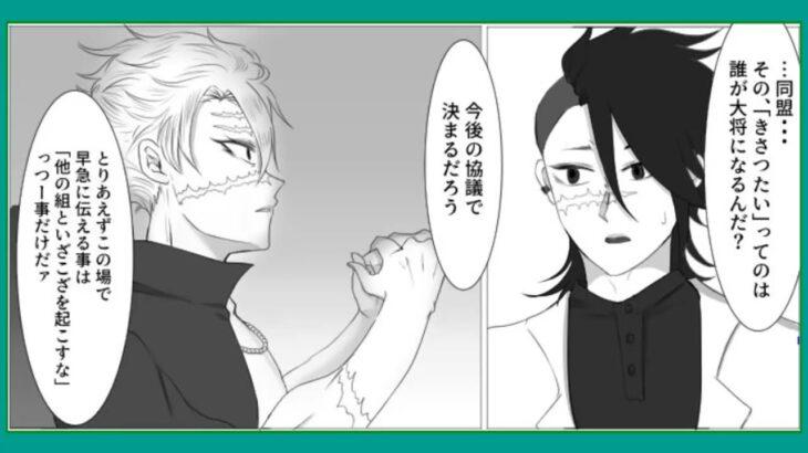 【鬼滅の刃漫画】愛の楽園 #16