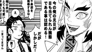 【鬼滅の刃漫画】「面白くて面白いサイドストーリー!」#171