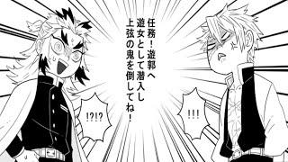 【鬼滅の刃漫画】「面白くて面白いサイドストーリー!」#173