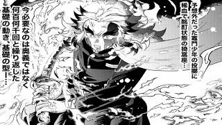 【鬼滅の刃漫画】「面白くて面白いサイドストーリー!」#177