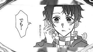【鬼滅の刃漫画】かわいいカップル #18