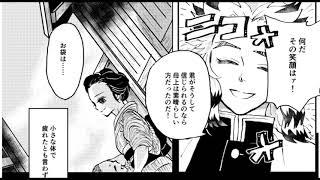 【鬼滅の刃漫画】無制限の愛 #19