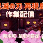 【あつ森】鬼滅の刃 再現島2 #20「無限城、童磨の部屋」編  byよめまる