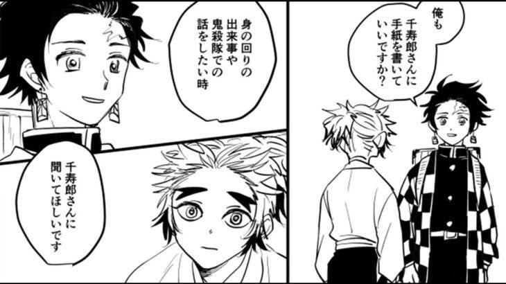 【鬼滅の刃漫画2021】かわいいかまぼこ隊 #4003