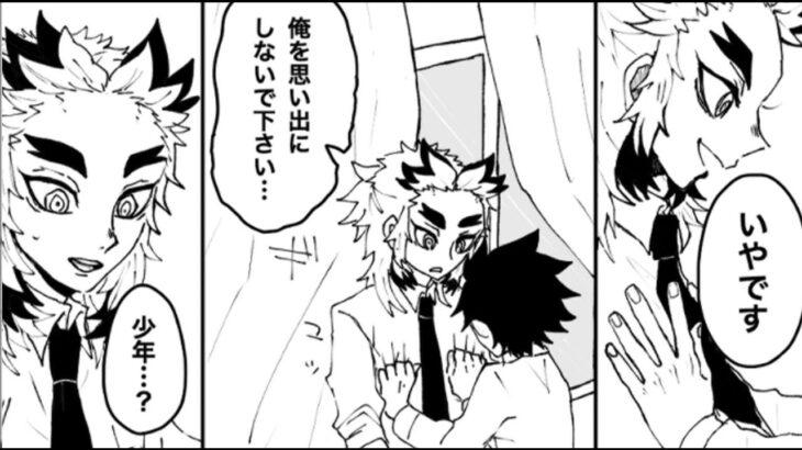 【鬼滅の刃漫画2021】かわいいかまぼこ隊 #4016