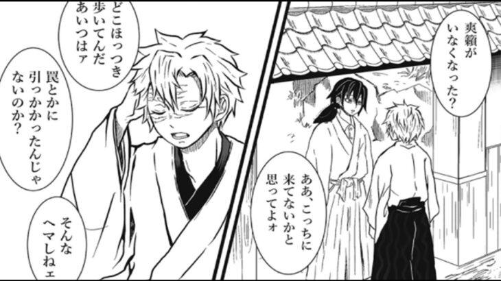 【鬼滅の刃漫画2021】かわいいかまぼこ隊 #4018