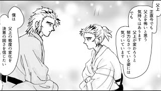 【鬼滅の刃漫画2021】かわいいかまぼこ隊 #4031