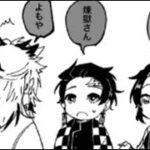 【鬼滅の刃漫画2021】かわいいかまぼこ隊 #4066