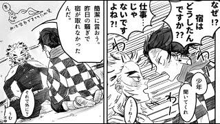 【鬼滅の刃漫画2021】かわいいかまぼこ隊 #4069