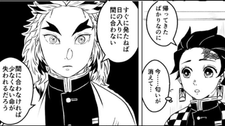 【鬼滅の刃漫画2021】かわいいかまぼこ隊 #4070