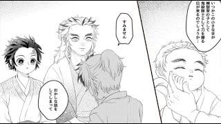 【鬼滅の刃漫画2021】かわいいかまぼこ隊 #4071