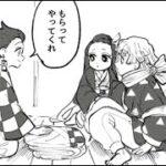 【鬼滅の刃漫画2021】かわいいかまぼこ隊 #4111