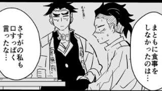 【鬼滅の刃漫画2021】かわいいかまぼこ隊 #4132