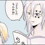 【鬼滅の刃漫画】かわいいかまぼこ隊 2021#3697