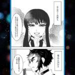 【鬼滅の刃漫画】かわいいかまぼこ隊 2021#3744