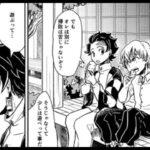【鬼滅の刃漫画】かわいいかまぼこ隊 2021#3772